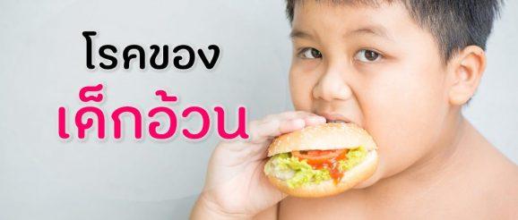 โรคอ้วนในเด็ก
