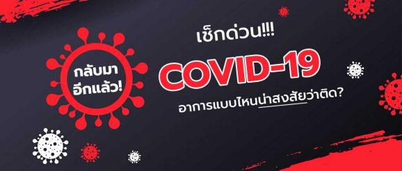 วิธีการสังเกตอาการ covid-19