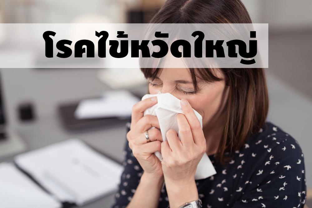โรคที่มีการระบาดในฤดูหนาว1